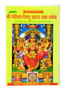 Sree Lalitha Sahasranam Stotram (Pocket Book)